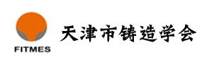 天津铸联铸造技术服务有限公司